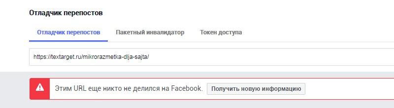 дебаггер Facebook