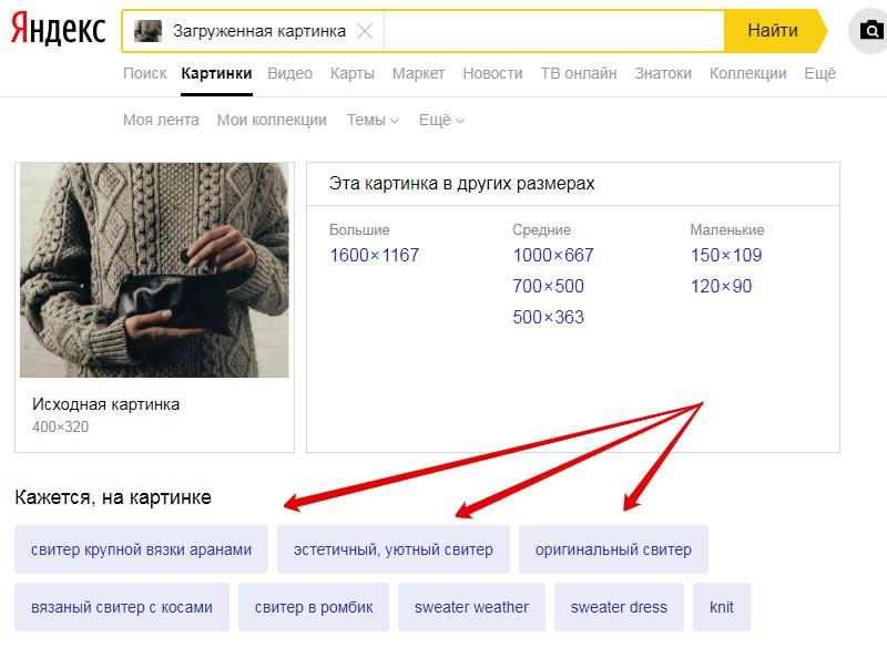 пример тегирования изображений поисковыми системами